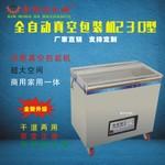 袋泡茶包装机保健茶叶粉剂